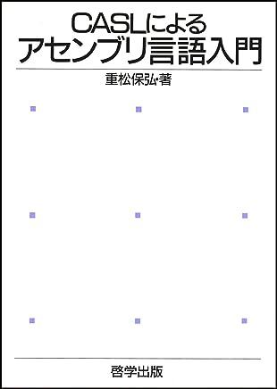 Amazon in: Japanese - Assembly Language Programming