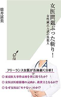 女医問題ぶった斬り!〜女性減点入試の真犯人〜 (光文社新書)