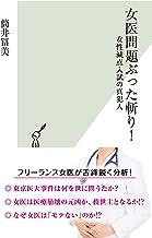 表紙: 女医問題ぶった斬り!~女性減点入試の真犯人~ (光文社新書) | 筒井 冨美