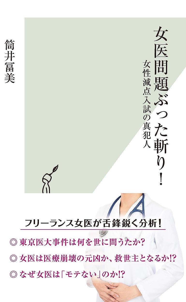 テスピアン魂銀女医問題ぶった斬り!~女性減点入試の真犯人~ (光文社新書)