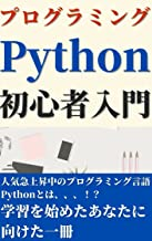 Programming Python Beginners Guide: For those of you who are just starting to learn Python (Japanese Edition)
