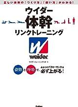 表紙: ウイダー体幹リンクトレーニング 姿勢と呼吸で、あなたのパフォーマンスは必ず上がる! | ウイダートレーニングラボ