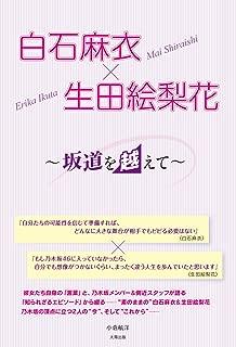 白石麻衣×生田絵梨花 ~坂道を越えて~
