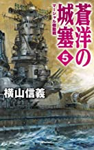 表紙: 蒼洋の城塞5 マーシャル機動戦 (C★NOVELS) | 横山信義