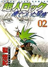 超人ロック 凍てついた星座(2) (ヤングキングコミックス)