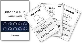 対話のことばカード(オープンダイアローグに学ぶ問題解消のための対話の心得カード)