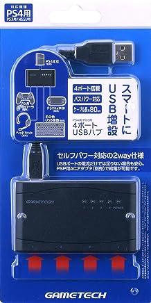 PS4/PS3用USBハブ『4ポートUSBハブ』