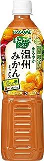 カゴメ 野菜生活100 まろやか温州みかんミックス スマートPET 720ml ×15本
