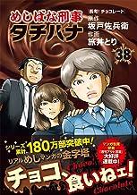 めしばな刑事タチバナ 38 (トクマコミックス)