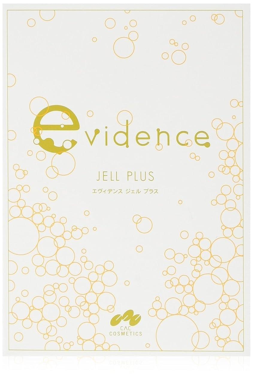 中傷気づかない交渉するCAC化粧品(シーエーシー) エヴィデンス ジェルプラス 1.2ml x 60本