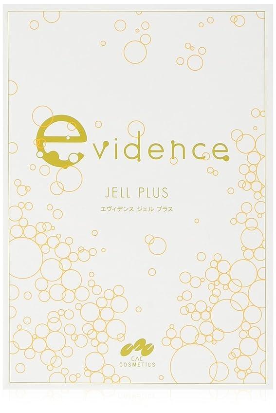波なのでデクリメントCAC化粧品(シーエーシー) エヴィデンス ジェルプラス 1.2ml x 60本