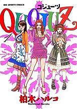 表紙: QUOJUZ(1) (ビッグコミックス) | 柏木ハルコ