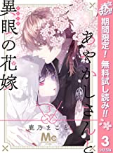あやかしさんと異眼の花嫁【期間限定無料】 3 (マーガレットコミックスDIGITAL)