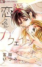 表紙: 恋愛カフェイン(2) (フラワーコミックスα) | 宮園いづみ