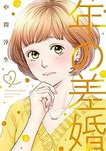 年の差婚【単行本版】 3巻 (G☆Girls)