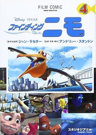 ファインディングニモ (4) (Animage comics special―フィルム・コミック)