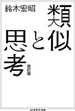 表紙: 類似と思考 改訂版 (ちくま学芸文庫) | 鈴木宏昭