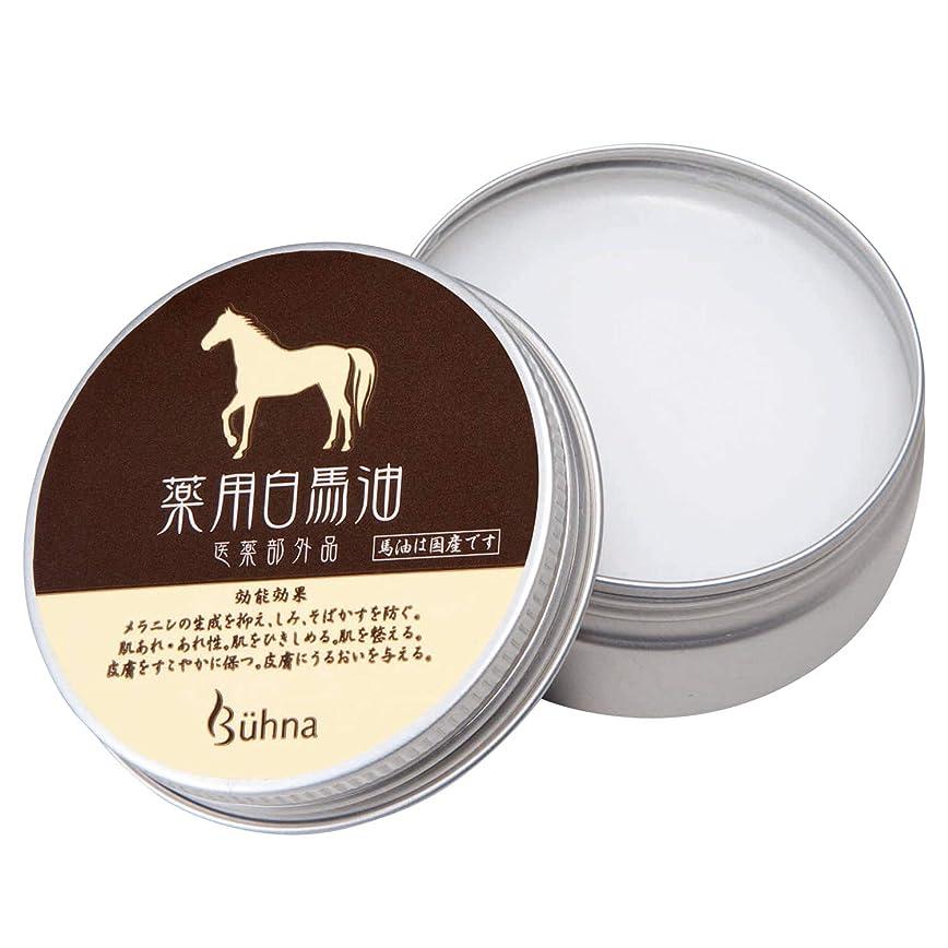 褐色菊ビューナ 薬用白馬油 敏感肌 無香料 無着色 保湿 美白 アルコールフリー 鉱物油フリー 医薬部外品 肌になじみやすい 純度が高いので白くて臭いがない