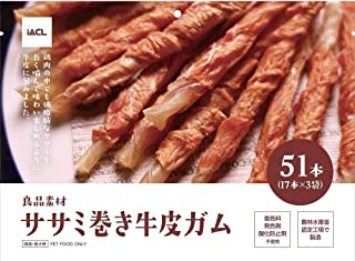 良品素材 ササミ巻き牛皮ガム 51本