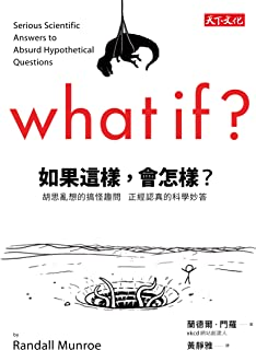 ????,????:????????? ?????????: What If?:Serious Scientific Answers to Absurd Hypothetical Questions (Traditional Chinese E...