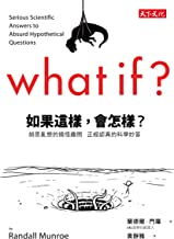如果這樣,會怎樣?:胡思亂想的搞怪趣問 正經認真的科學妙答: What If?:Serious Scientific Answers to Absurd Hypothetical Questions (Traditional Chinese E...