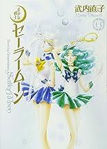 美少女戦士セーラームーン 完全版(6)