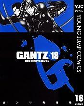 表紙: GANTZ 18 (ヤングジャンプコミックスDIGITAL)   奥浩哉