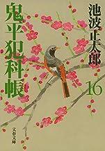 表紙: 鬼平犯科帳(十六) | 池波 正太郎