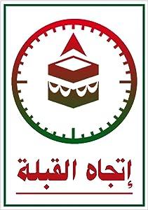 Self-Adhesive Al Qeblah Direction Sticker Sign