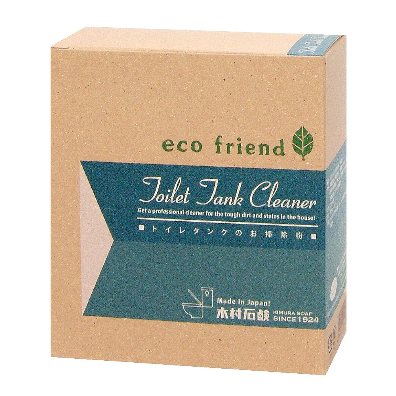 割り当て燃やす薬理学【トイレ用洗剤】ecofriend+α トイレタンクのお掃除粉