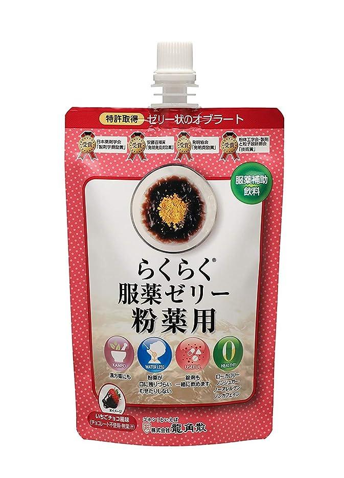 アフリカ人枝検出らくらく服薬ゼリー 粉薬用いちごチョコ風味 200g