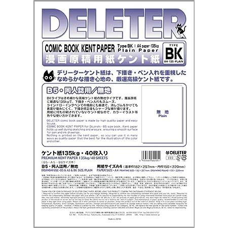 デリーター 原稿用紙 ケント紙 A4 無地 BKタイプ135Kg