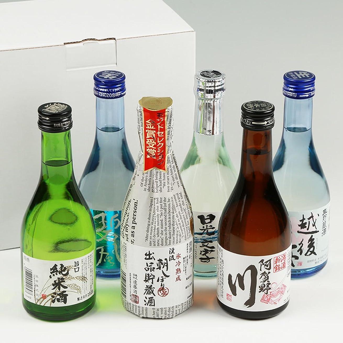 飢えスイス人終わりお酒 日本酒 飲み比べ セット 金賞受賞酒 飲みきりサイズ 300ml×6本