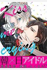 Kiss me crying キスミークライング(1) (ボーイズファン) Kindle版