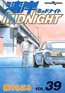 湾岸MIDNIGHT(39) (ヤングマガジンコミックス)