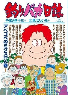 釣りバカ日誌 (88) (ビッグコミックス)