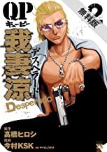QP 我妻涼 ~Desperado~ 2【期間限定 無料お試し版】 (ヤングチャンピオン・コミックス)