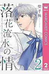落花流水の情 2 (マーガレットコミックスDIGITAL) Kindle版