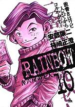 RAINBOW(10) (ヤングサンデーコミックス)