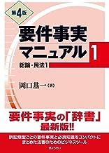 要件事実マニュアル 第1巻(第4版)総論・民法1
