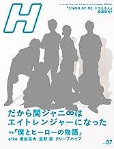H (エイチ) 2014年 07月号 [雑誌]