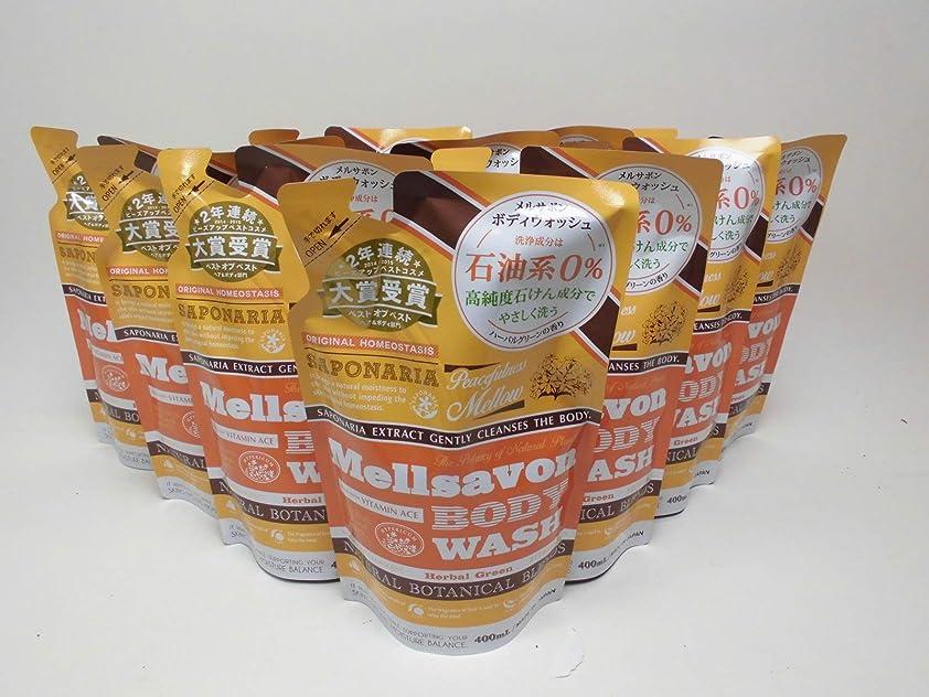 時計句要求【10袋セット】メルサボン ボディウォッシュ ハーバルグリーン 詰替え/定価690円 400ml×10袋セット
