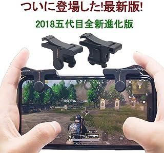 【2018年最新 Linghome PUBG刺激戰場、荒野行動に対応コントローラー 射撃補佐用ボタン iPhone/Android 左右パッド2個セット 高耐久ボタン押しボタン式 感度高く 高速射撃