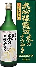 龍力 大吟醸 米のささやき 720ml [ 日本酒 720ml x 1本 ] [ギフトBox入り]