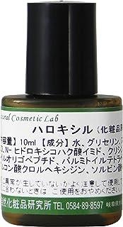 ハロキシル 目元ケア専用集中型原料 化粧品原料 10ml