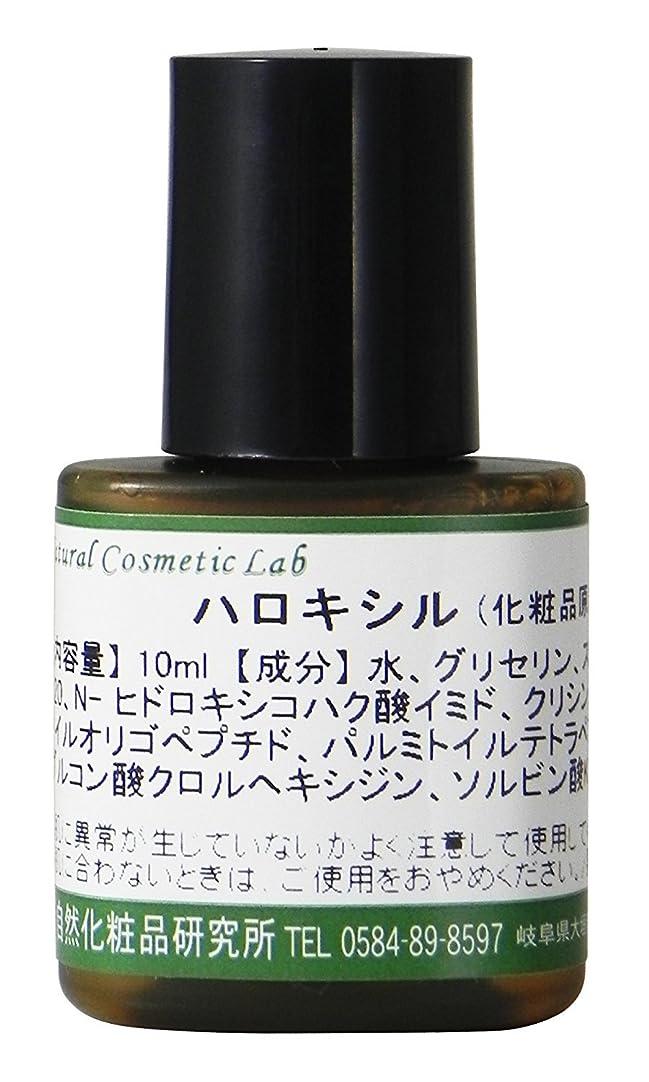 感度親粘土ハロキシル 目元ケア専用集中型原料 化粧品原料 10ml