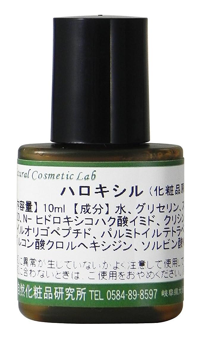 憂慮すべき記念碑日付付きハロキシル 目元ケア専用集中型原料 化粧品原料 10ml