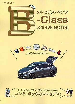 メルセデス・ベンツ B-Class スタイル BOOK (別冊 GO OUT)