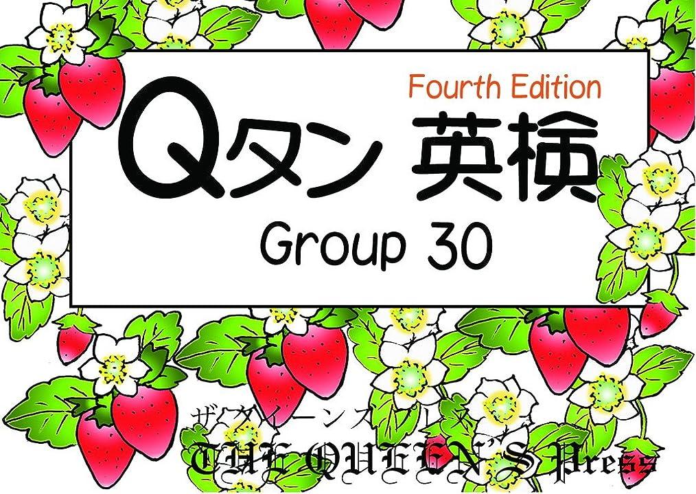 吸うマイナーつかまえるQタン 英検3級 Group30; 4th edition