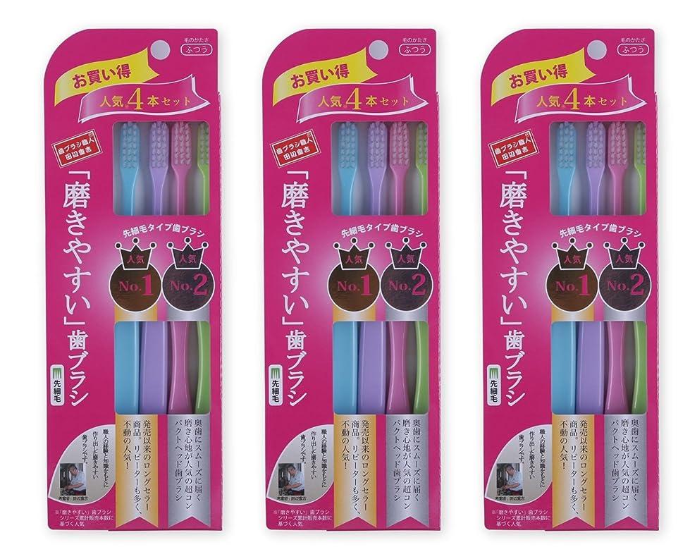 離れた悪化する申し込む歯ブラシ職人? Artooth? 田辺重吉 磨きやすい ライフレンジ 人気NO1NO2セット LT-21(4本入) 3セット 12本